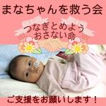 mana_ban150.jpg